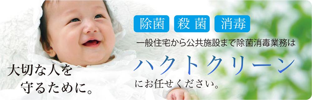一般住宅から公共施設まで、除菌消毒業務はハクトクリーンにお任せください。