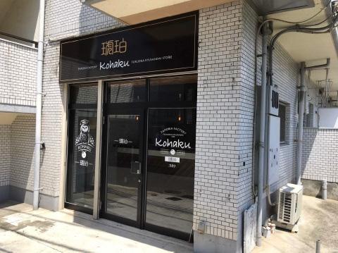 タピオカ琥珀九産大駅前店舗新設工事施工後画像